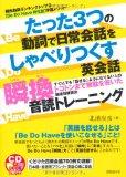 たった3つの動詞で日常会話をしゃべりつくす英会話瞬換音読トレーニング (CDブック)